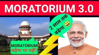 Supreme court decision on moratorium|moratorium extension|moratorium 3.0|moratorium extension news