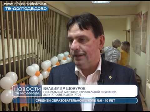 Сюжет Домодедово-ТВ. Юбилей школы