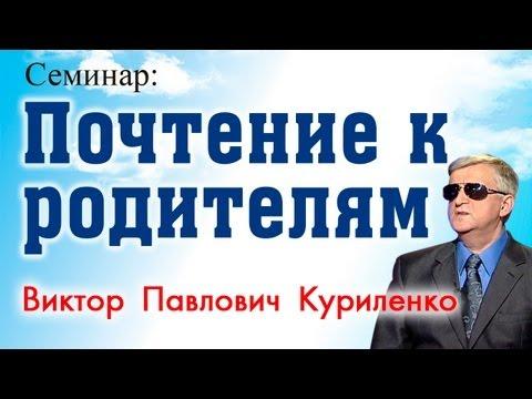 Почтение к родителям. Виктор Павлович Куриленко