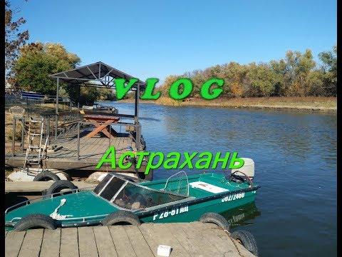 "Астрахань. Рыбалка. База ""Протока"""