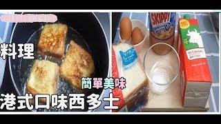 【BUBU料理】白面包吃不完,做個簡單港式口味西多士,又多一款下午茶點心名單