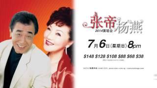 Download Video 2014 July6 Zhang Di and Yang Yan 2014 Concert 2014 张帝。杨燕演唱会 MP3 3GP MP4