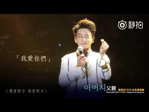 Hwang Chi Yeol, Beijing Concert, Father