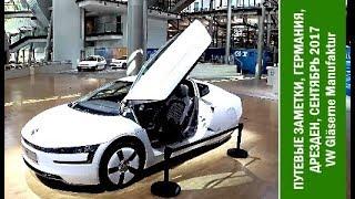 Путевые Заметки.Германия,август 2017: стеклянная автофабрика VW Gläserne Manufaktur в Дрездене