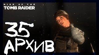 ЗАТОПЛЕННЫЙ АРХИВ ТАЙНИКИ С МОНЕТАМИ И ФРЕСКА #35 ► Rise of the Tomb Raider ► Сложность выживание