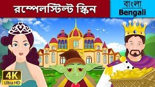 রুমপেলস্টিল্ট স্কিন | Rumpelstiltskin in Bengali | Rupkothar Golpo | Bengali Fairy Tales