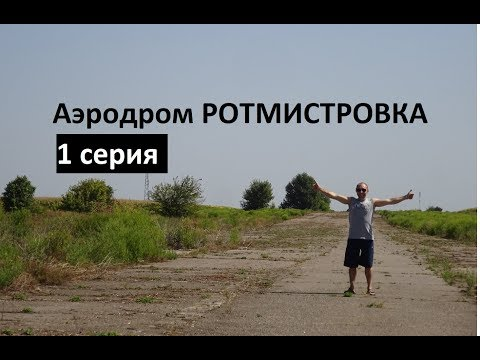Аэродром РОТМИСТРОВКА -1 серия
