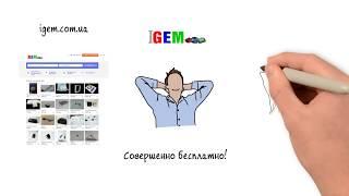 Сайт бесплатных объявлений  Igem(, 2018-03-05T20:03:42.000Z)