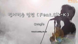 빌어먹을 인연 (feat.sik-k) - coogie (instrumental & lyrics)
