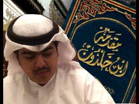 مقدمة ابن خلدون | حلقة نقاشية مع الشباب | الكويت | رمضان 2017