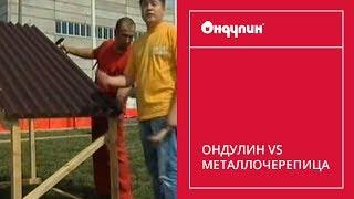 видео металлочерепица в Алматы