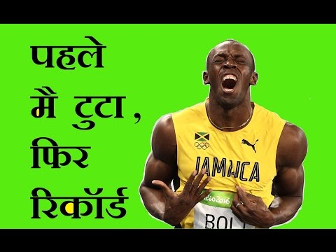 Usain Bolt Biography In Hindi | FASTEST-MAN On Earth | Inspirational and motivational stories video