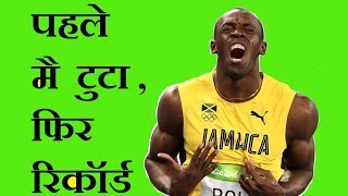 vuclip Usain Bolt Biography In Hindi | FASTEST-MAN On Earth | Inspirational and motivational stories video