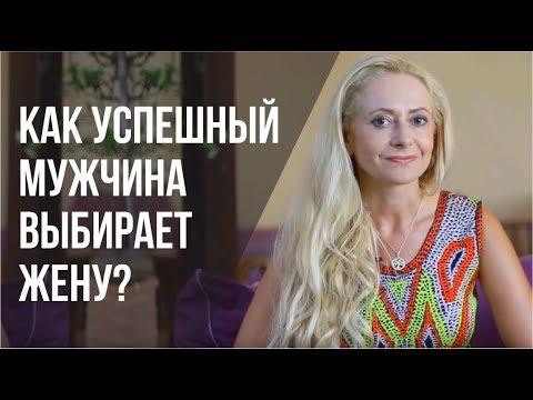Как успешный мужчина выбирает жену? Юлия Ланске о том, как успешный мужчина выбирает жену.