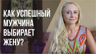 Как успешный мужчина выбирает жену Юлия Ланске о том как успешный мужчина выбирает жену