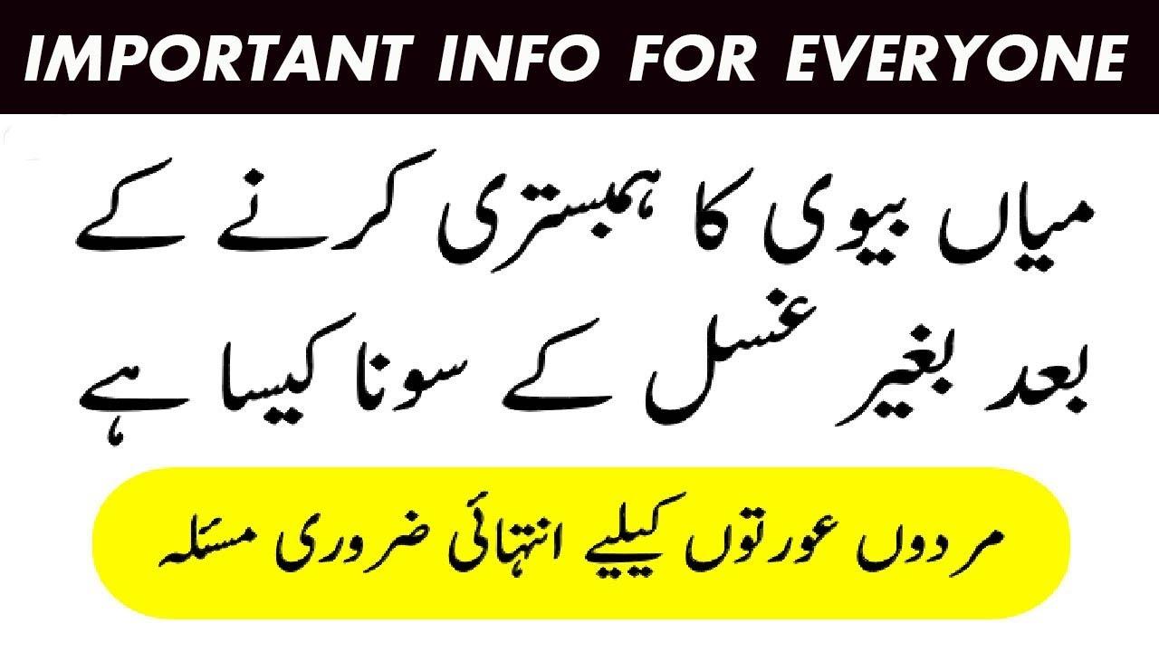 ghusl e janabat ka tarika | ghusl ki niyat | ghusal ka tariqa for men in  urdu