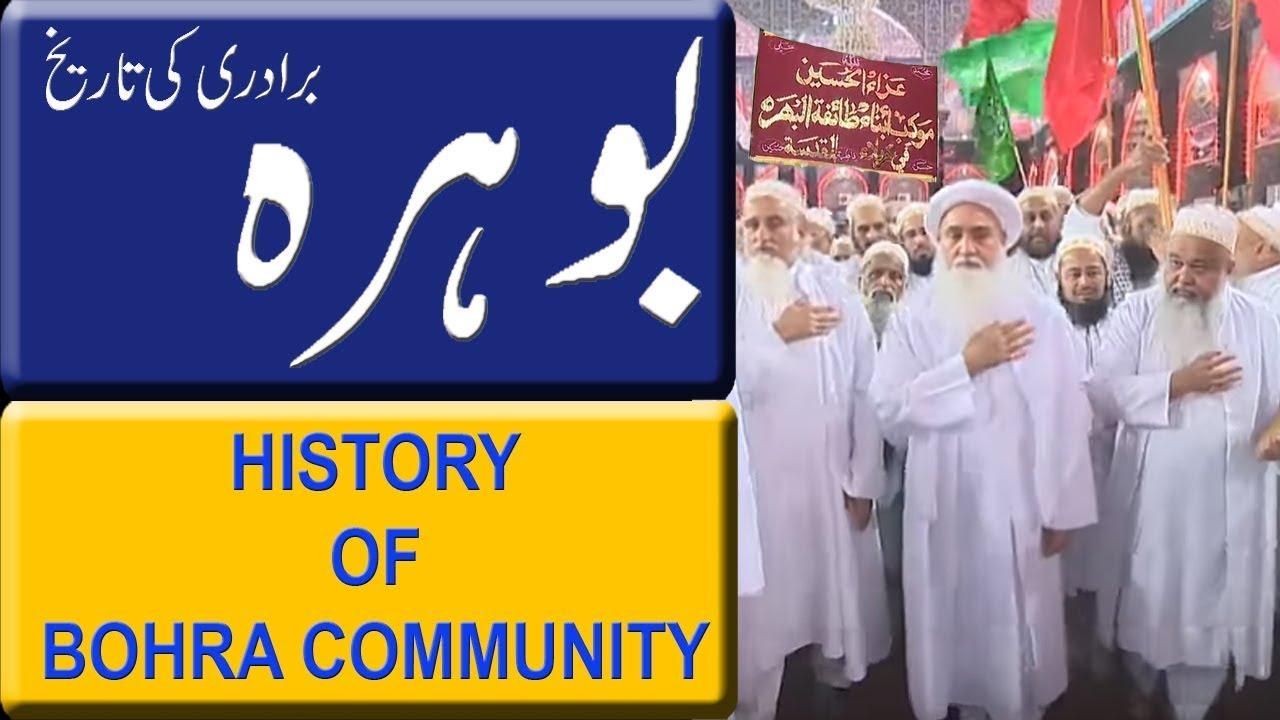 History Of Bohra Community In Hindi/Urdu  ( بوہرہ برادری کی تاریخ / बोहरा  समुदाय का इतिहास )