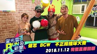 星光雲!RUN新聞-健志、BCW