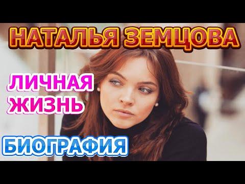 Наталья Земцова - биография, личная жизнь, муж, дети ...