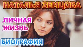 Наталья Земцова - биография, личная жизнь, муж, дети. Актриса сериала Другие