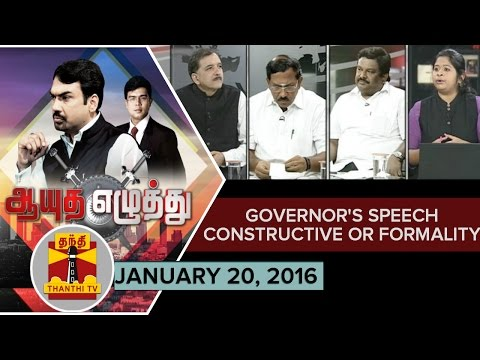 Ayutha Ezhuthu - Governor's Speech; Constructive or a Formality..?  (20/1/2016)