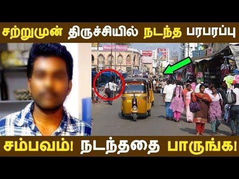 சற்றுமுன் திருச்சியில் நடந்த பரபரப்பு சம்பவம்! நடந்ததை பாருங்க! | Tamil News |