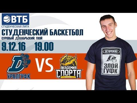 9.12.16. СЛ ВТБ. Динамо-УралГУФК - ПГАФКСиТ (Казань)