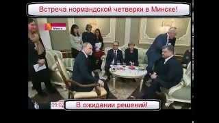 Встреча нормандской четверки в Минске 11 и 12 февраля 2015 года