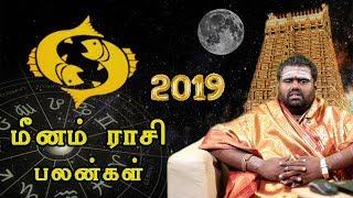 மீனம் ராசி | 2019ம் ஆண்டு ராசி பலன்கள் | Meenam Rasi Palangal 2019 | Pisces
