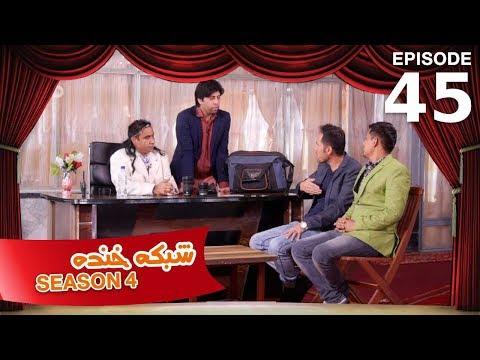 شبکه خنده - فصل ۴ - قسمت ۴۵ / Shabake Khanda - Season 4 - Episode 45 thumbnail