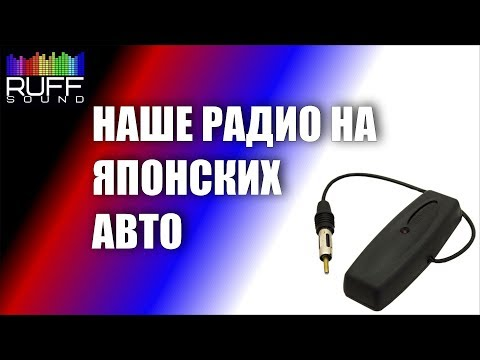 Конвертер ФМ УКВ | Установка FM конвертера