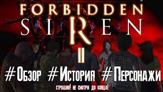 Обзор игры Forbidden Siren 2 часть первая