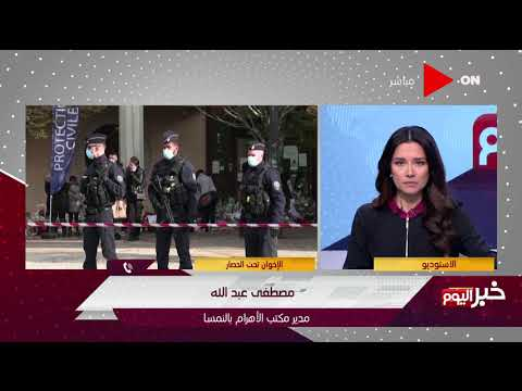 خبر اليوم - مصطفى عبدالله: تم إغلاق بعد المساجد المتطرفة في النمسا وأغلبهم من تركيا