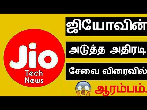 JIO FIBER OPTICAL BROADBAND |  IPHONE PAYPAY | OPPO A77 | JIO 500 MOBILE - TAMIL | தமிழ்