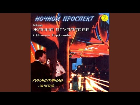 Неудачники (feat. Жанна Агузарова)