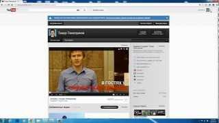 YouTube канал. Как создать канал на YouTube [Продвижение на YouTube]