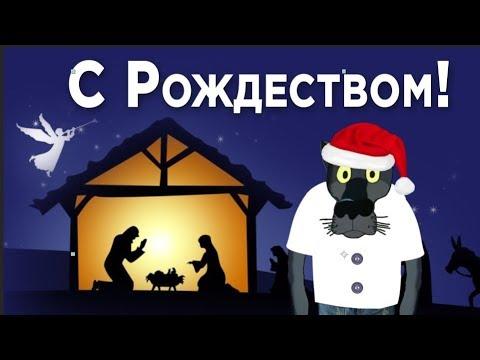 Поздравляю с Рождеством - счастье пусть войдет в ваш дом.#ВГостяхУВолка