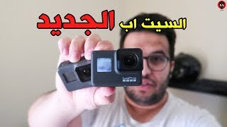 كاميرات جديدة وطريقة تصوير جديدة على الدباب .. اعطني رأيك ! .. سيت اب