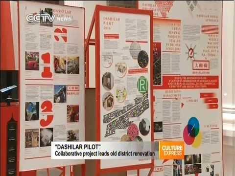 Beijing design week:Charm of authentic, old-school Beijing life