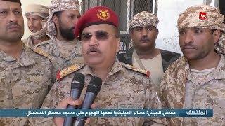 مفتش الجيش : خسائر المليشيا دفعها للهجوم على معسكر الاستقبال