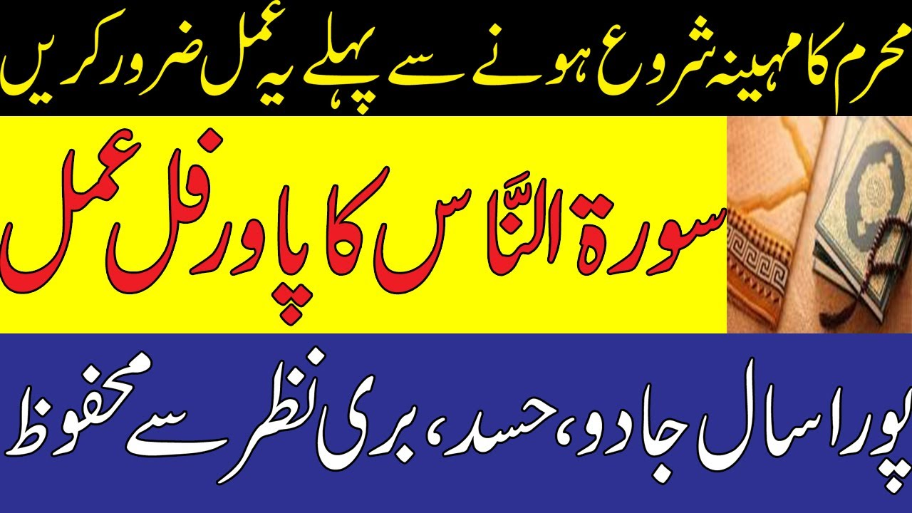 Nazr E Bad Hasd Monafqat Ghurbat Sy Mehfooz Rehny Ka Wazifa||Islamic Fiqah