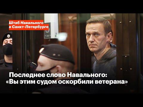 Последнее слово Навального: «Вы этим судом оскорбили ветерана»