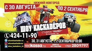Шоу Каскадёров Нижний Новгород 2018