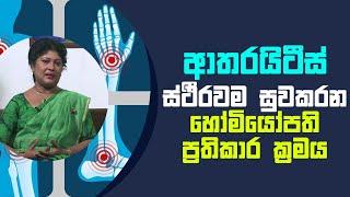 ආතරයිටීස් ස්ථීරවම සුවකරන හෝමියෝපති ප්රතිකාර ක්රමය | Piyum Vila | 22 - 04 - 2021 | SiyathaTV Thumbnail