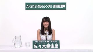 AKB48 45thシングル 選抜総選挙 アピールコメント AKB48 チームA所属 佐...