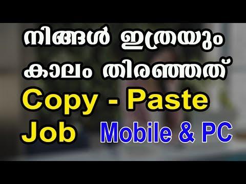 Wow ! Earn Daily 1000 Through Internet Copy Paste Job