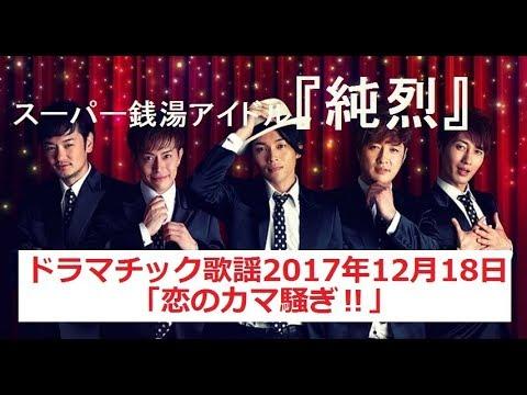 「純烈」ドラマチック歌謡2017年12月18日恋のカマ騒ぎ
