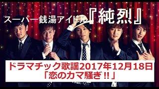 2017年12月18日元気はつらつ歌謡曲「演歌男子。+ 純烈のドラマチック歌...