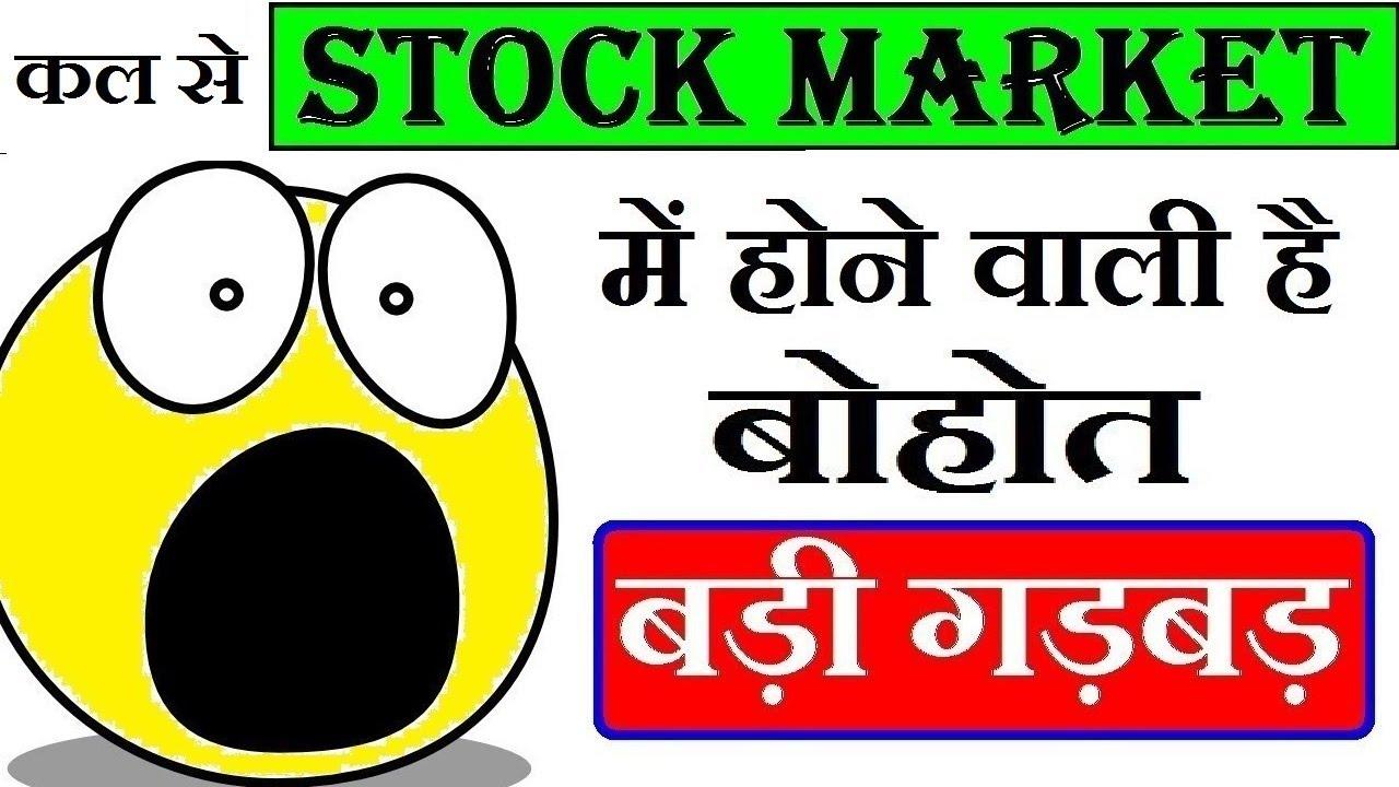 कल से Stock Market में होने वाली है बोहोत बड़ी गड़बड़ ⚫ Latest Stock Market News In Hindi by SMKC