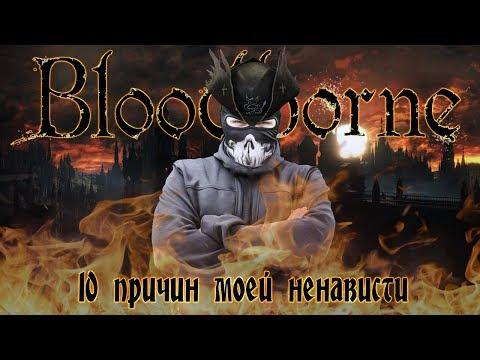 Bloodborne : 10
